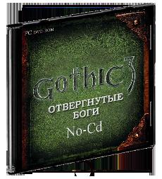 Ключи для gothic3.